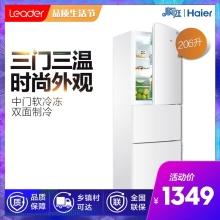 Leader/统帅冰箱 BCD-206LSTPF 206升三门小型家用节能冰箱