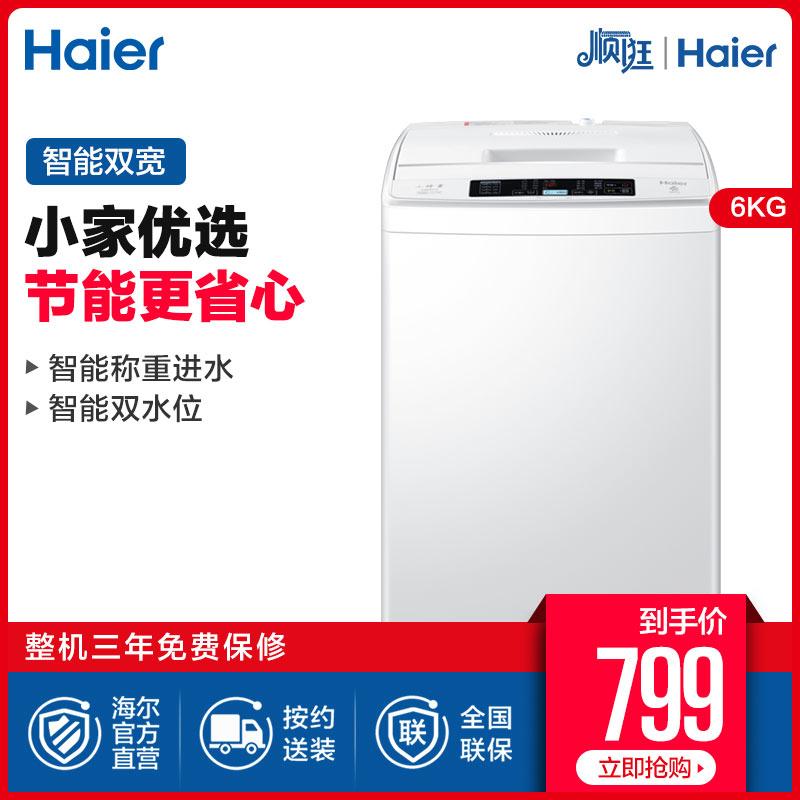 自营Haier/海尔洗衣机EB60M19 6...