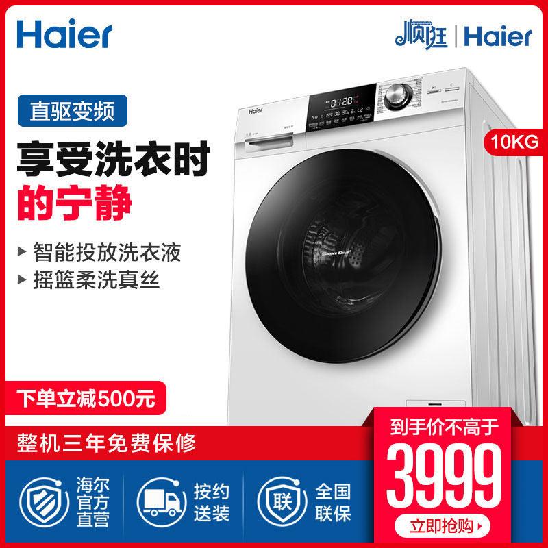 自营Haier/海尔滚筒洗衣机EG10014BD959WU1 10公斤直驱变频滚筒洗衣机