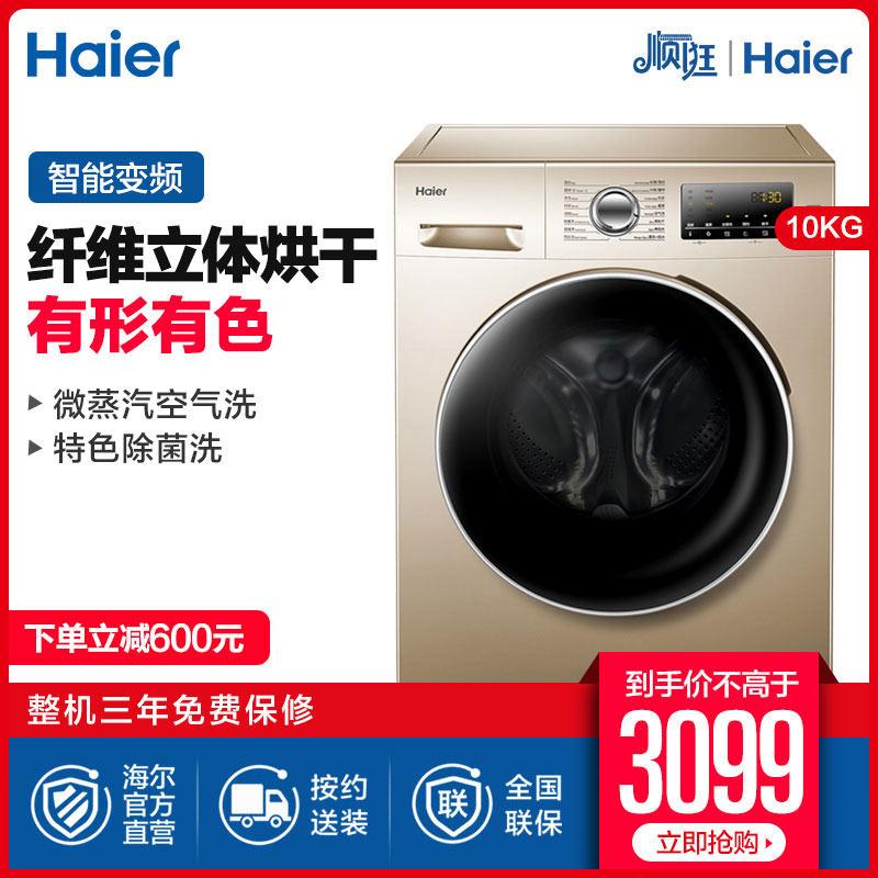 自营Haier/海尔滚筒洗衣机EG10014...