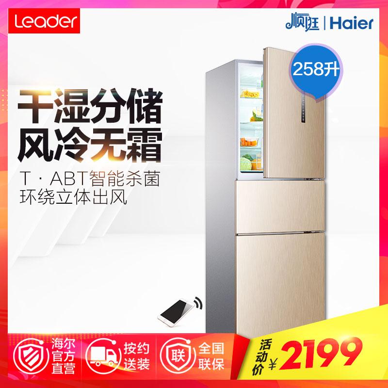 自营Leader/统帅冰箱BCD-258WLDEBU1 258升风冷WIFI干湿分储家用小冰箱