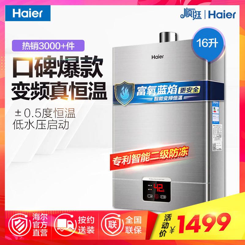 自营Haier/海尔燃气热水器JSQ32-U...