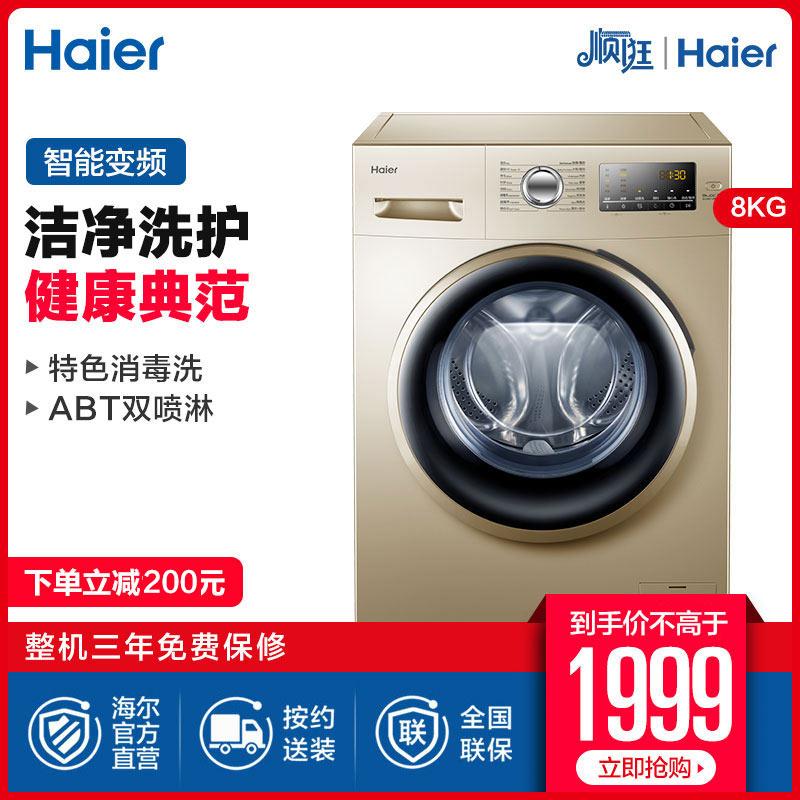 自营Haier/海尔滚筒洗衣机EG8012B...