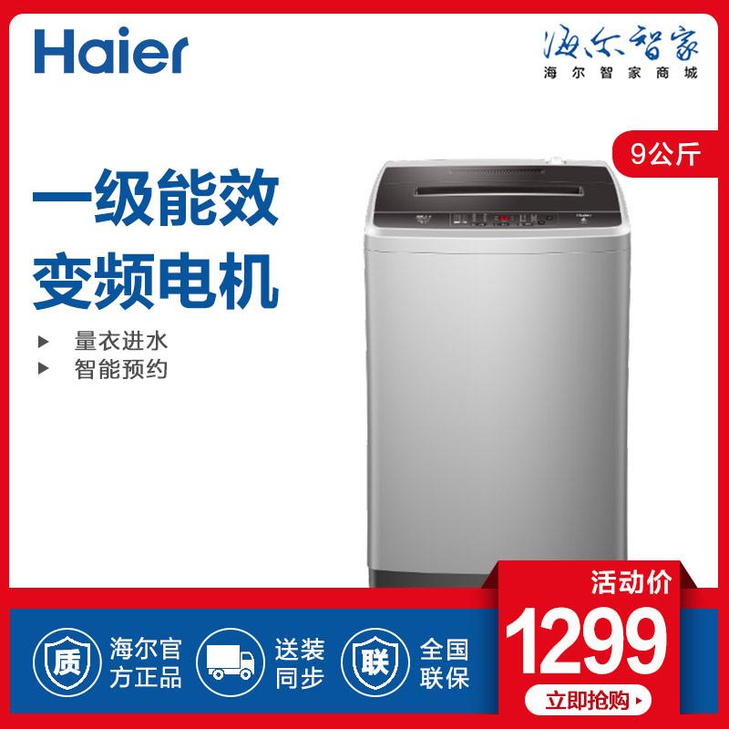 Haier/海尔             波轮洗衣机             XQB90-BM1269