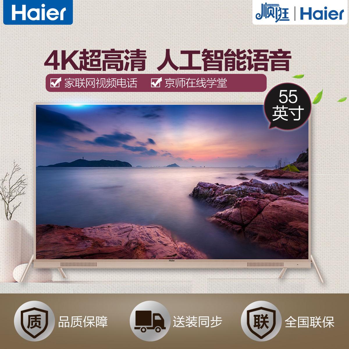 Haier/海尔4K电视55T82