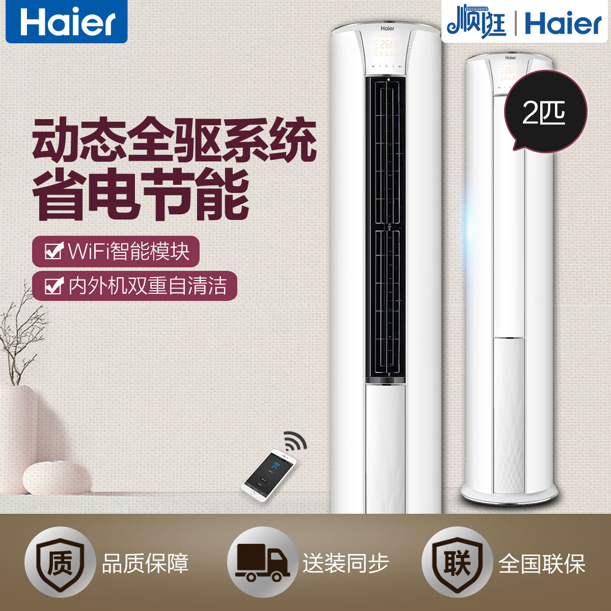 Haier/海尔             无氟变频柜式空调             KFR-50LW/19KBA21AU1套机