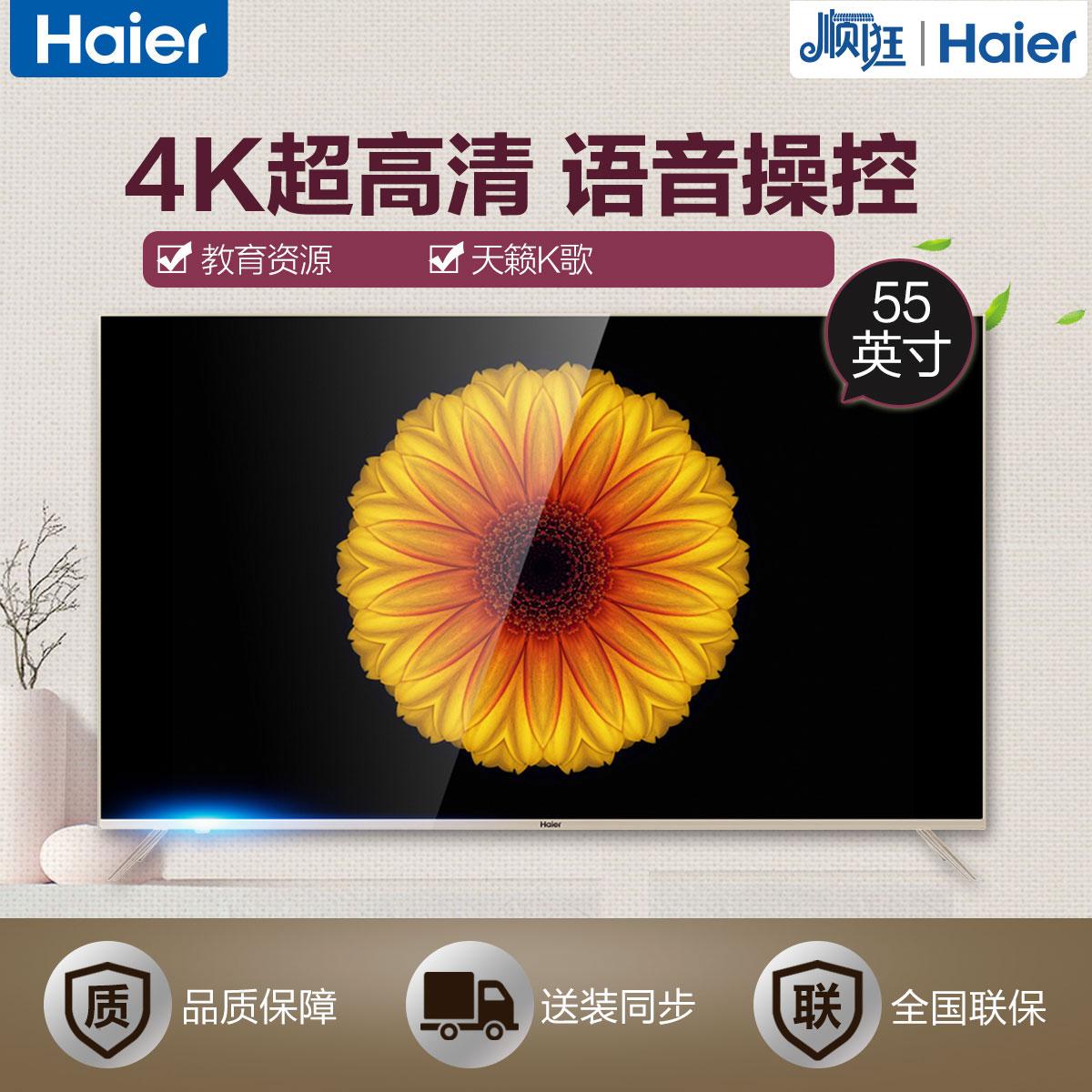 Haier/海尔             4K电视             LS55AL88M81
