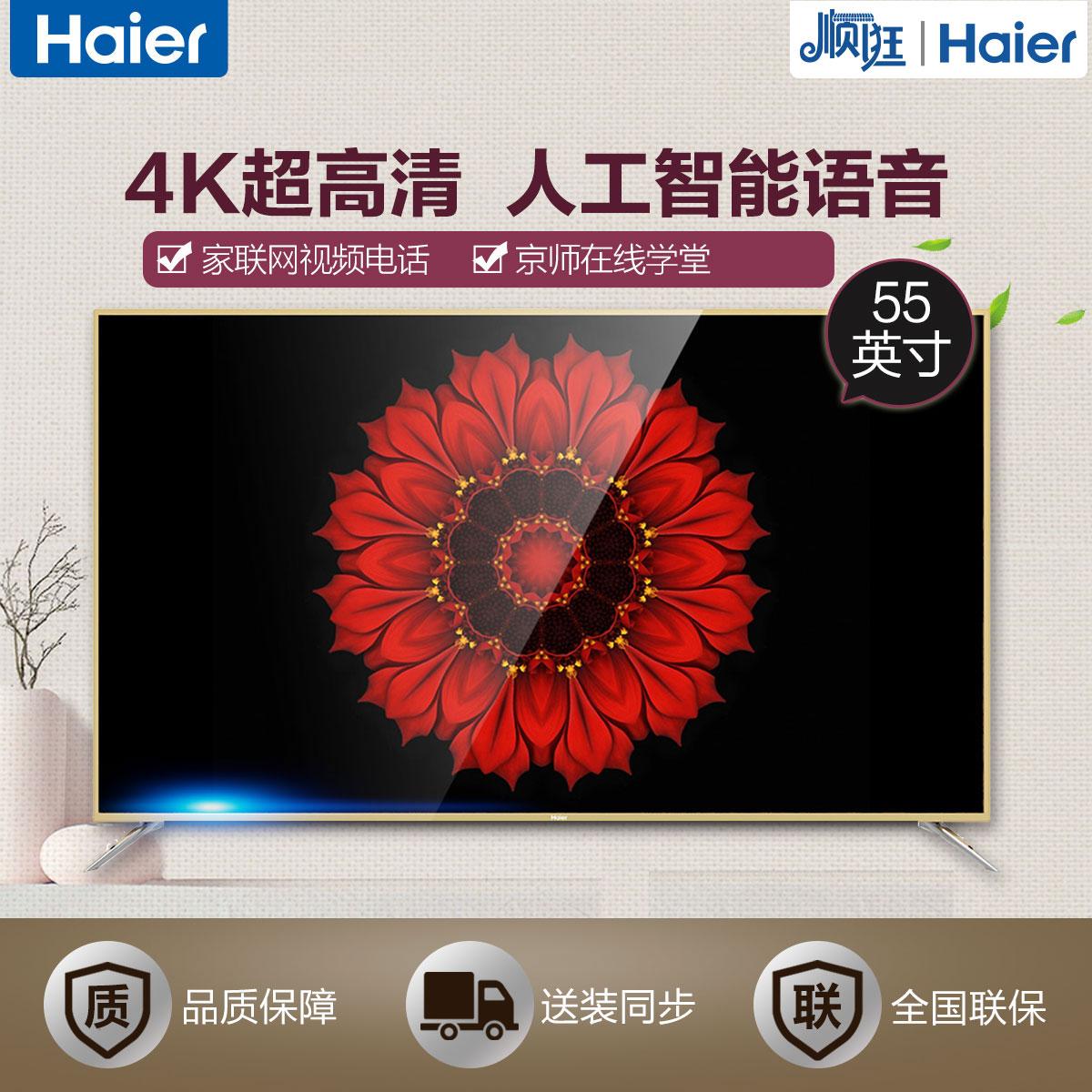 Haier/海尔             4K电视             LS55AL88K52