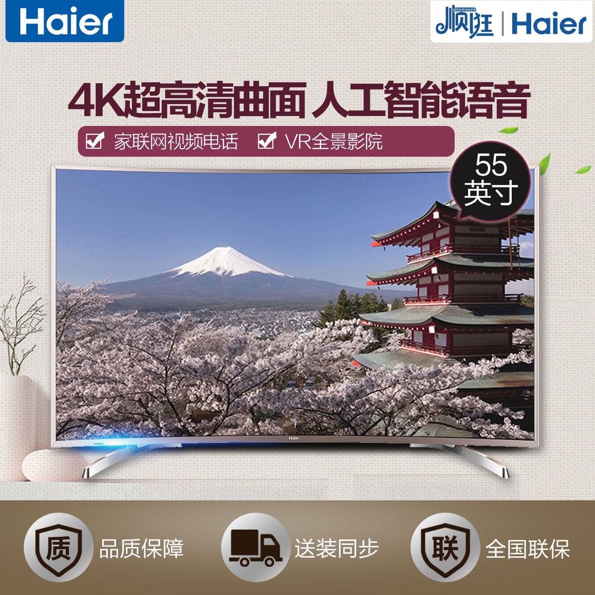 Haier/海尔             曲面屏电视             LQ55AL88U82