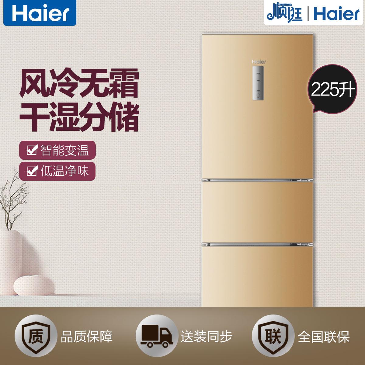 Haier/海尔             冰箱             BCD-225WDPT
