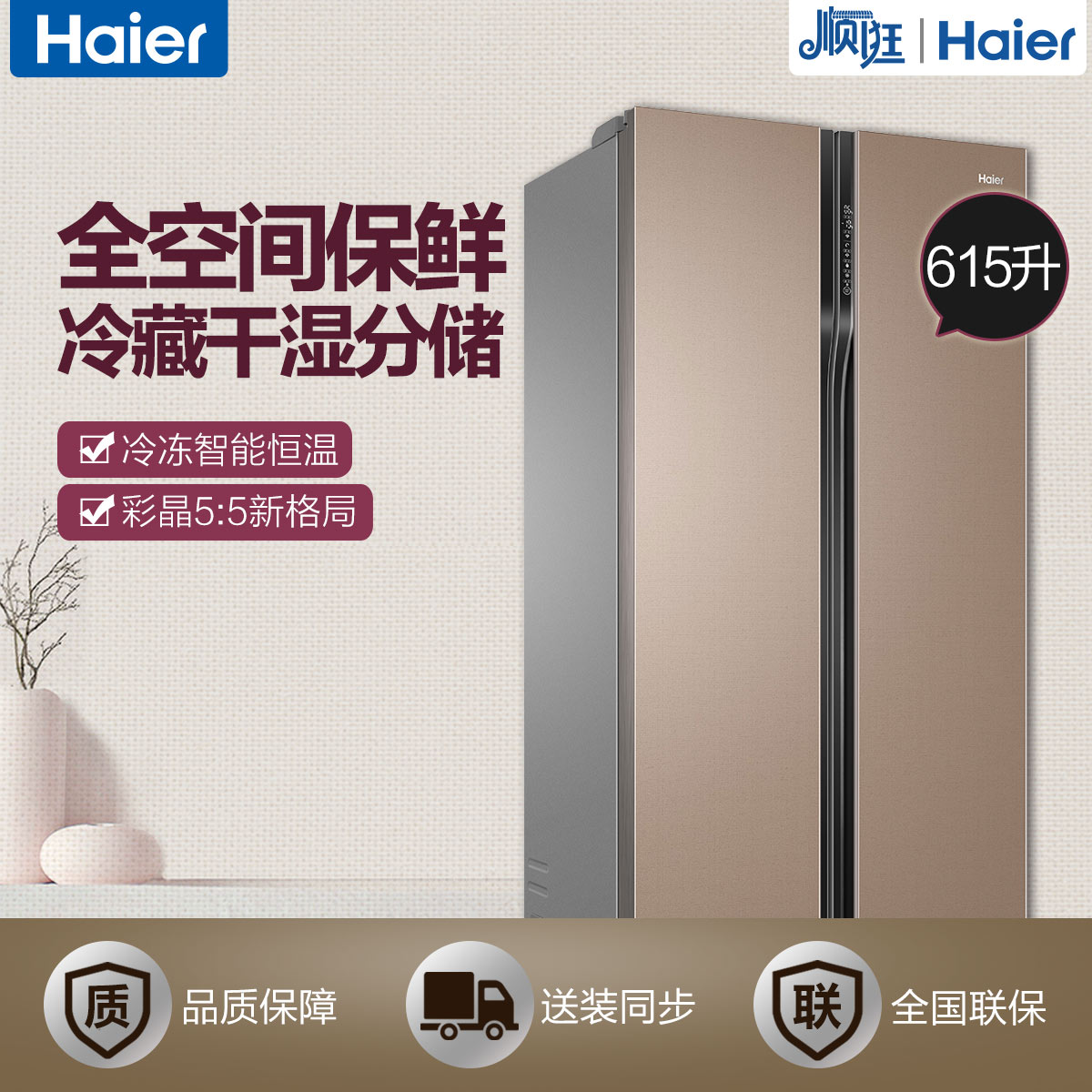 Haier/海尔冰箱BCD-615WDCZ