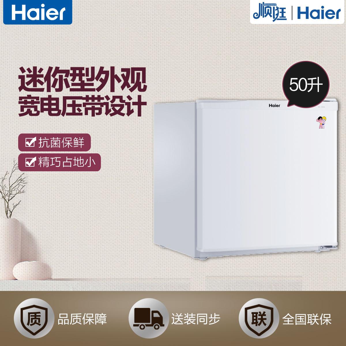 Haier/海尔             冰箱             BC-50EN