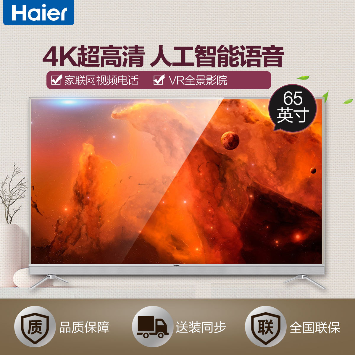 Haier/海尔4K电视LS65AL88T72