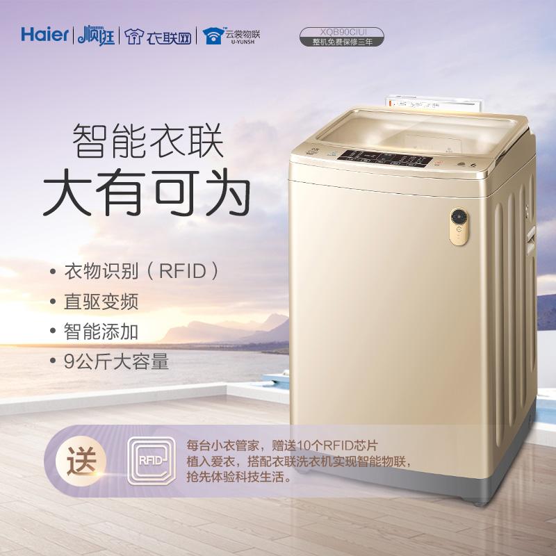 Haier/海尔             洗衣机             XQB90C1U1+小衣管家YLW-01