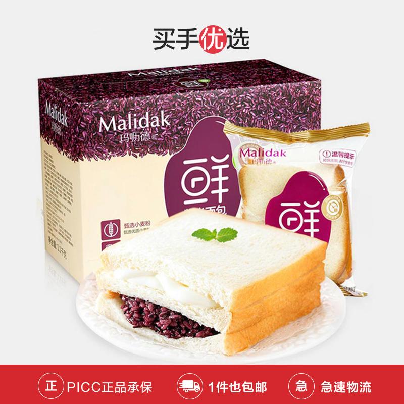 玛呖德                         饼干蛋糕                         玛呖德 食品 紫米面包奶酪包三明治早餐 1100g装