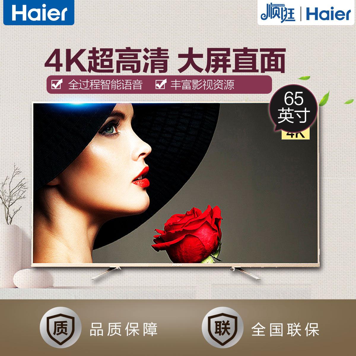 Haier/海尔             4K电视             LS65A51G