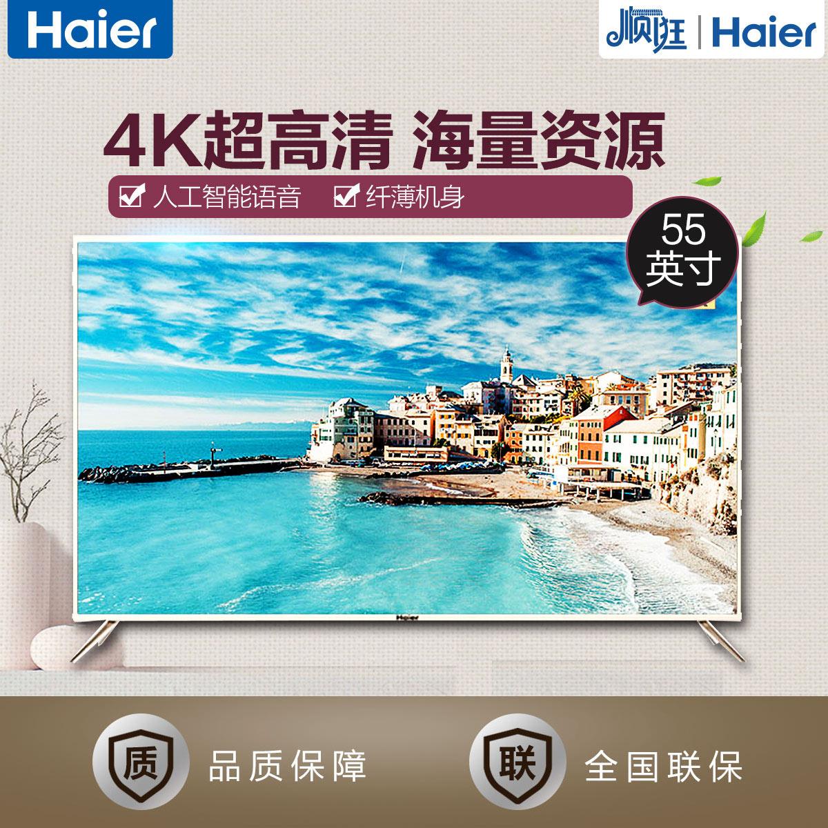 Haier/海尔             4K电视             LS55M31G