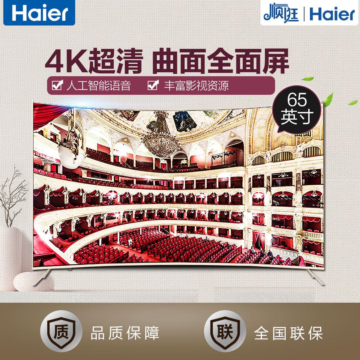 Haier/海尔             曲面屏电视             LQ65H31G