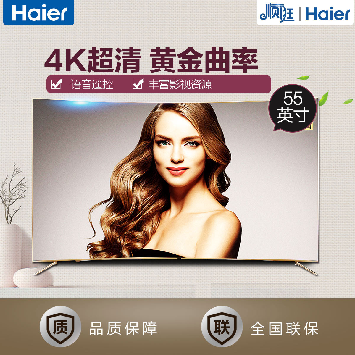 Haier/海尔             曲面屏电视             LQ55H31G