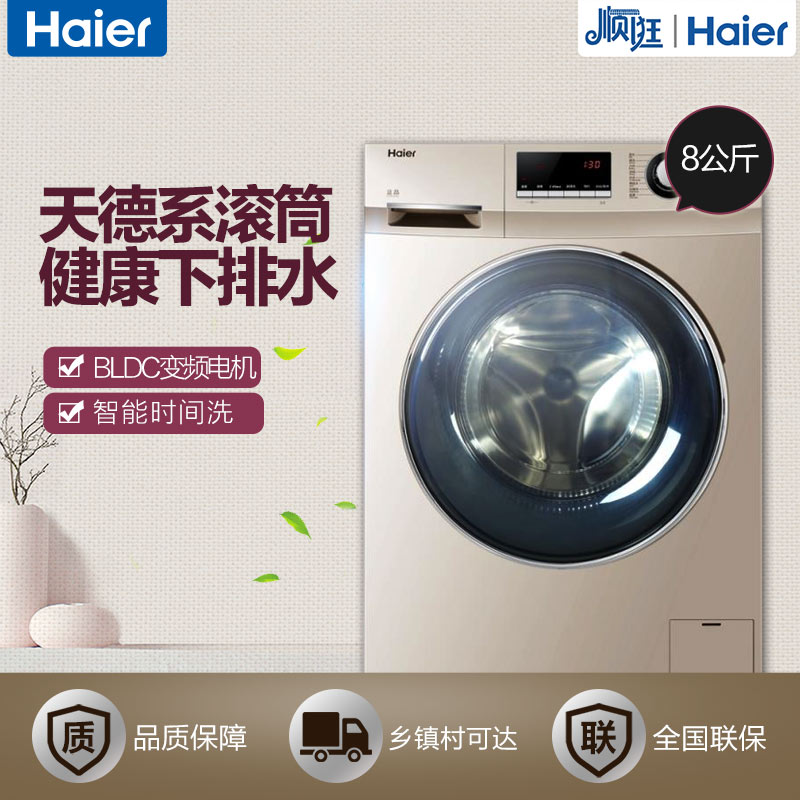 Haier/海尔             滚筒洗衣机             G80629KX12G