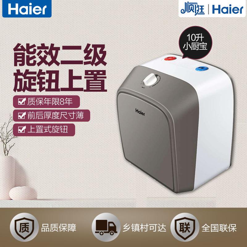 Haier/海尔电热水器ES10U