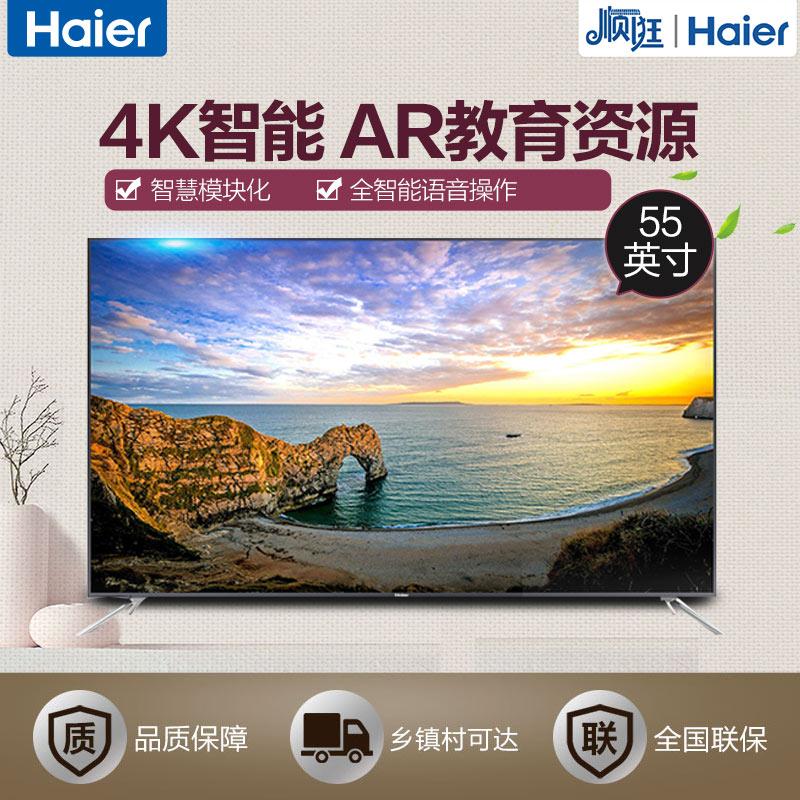 Haier/海尔4K电视LS55AL88K52A3
