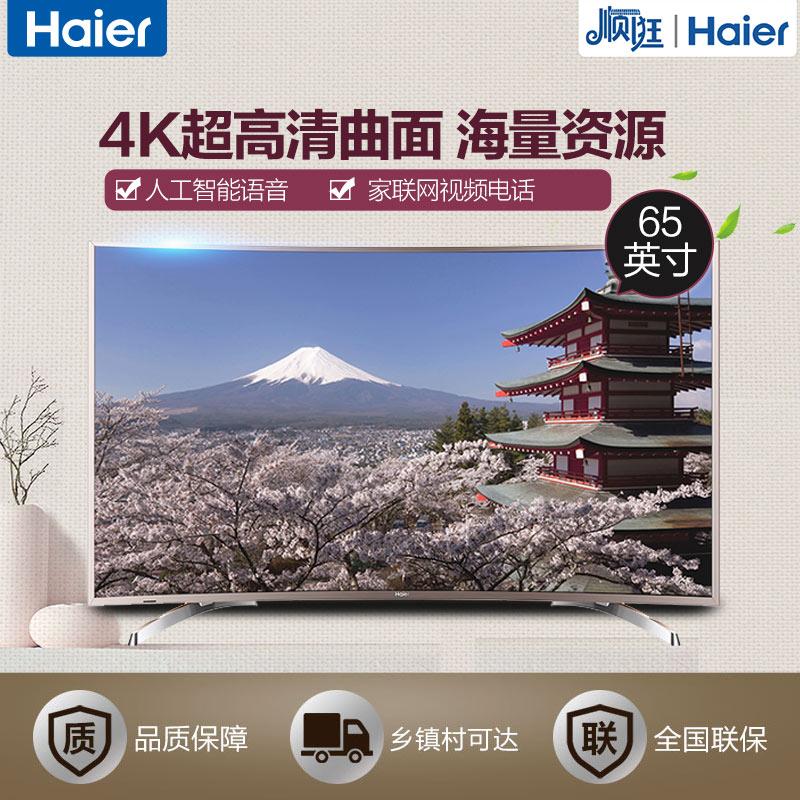 Haier/海尔曲面屏电视LQ65AL88U81A3(含底座)