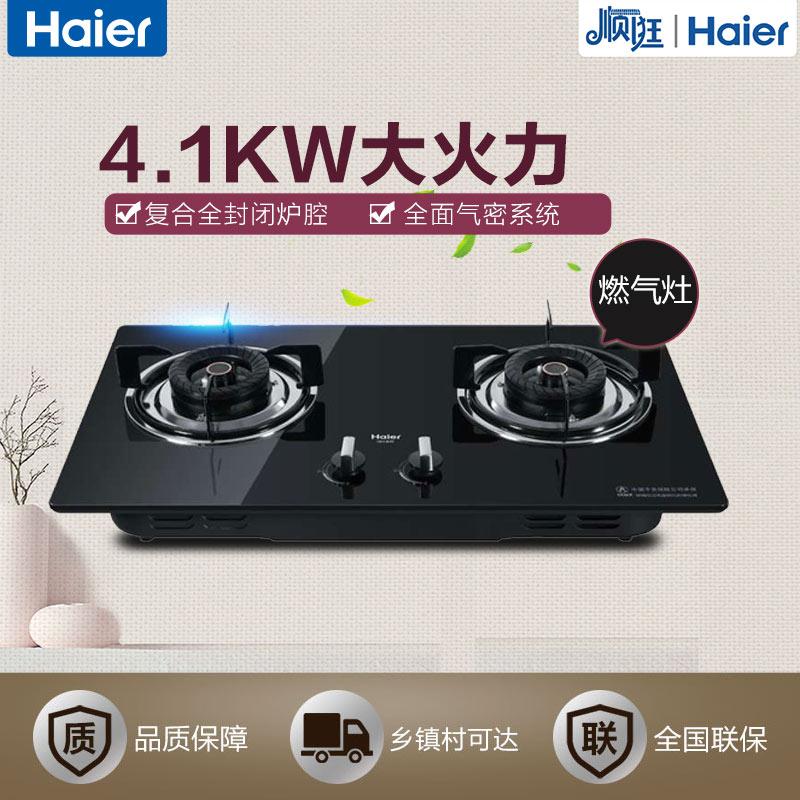 Haier/海尔             燃气灶             JZT-Q63(12T)