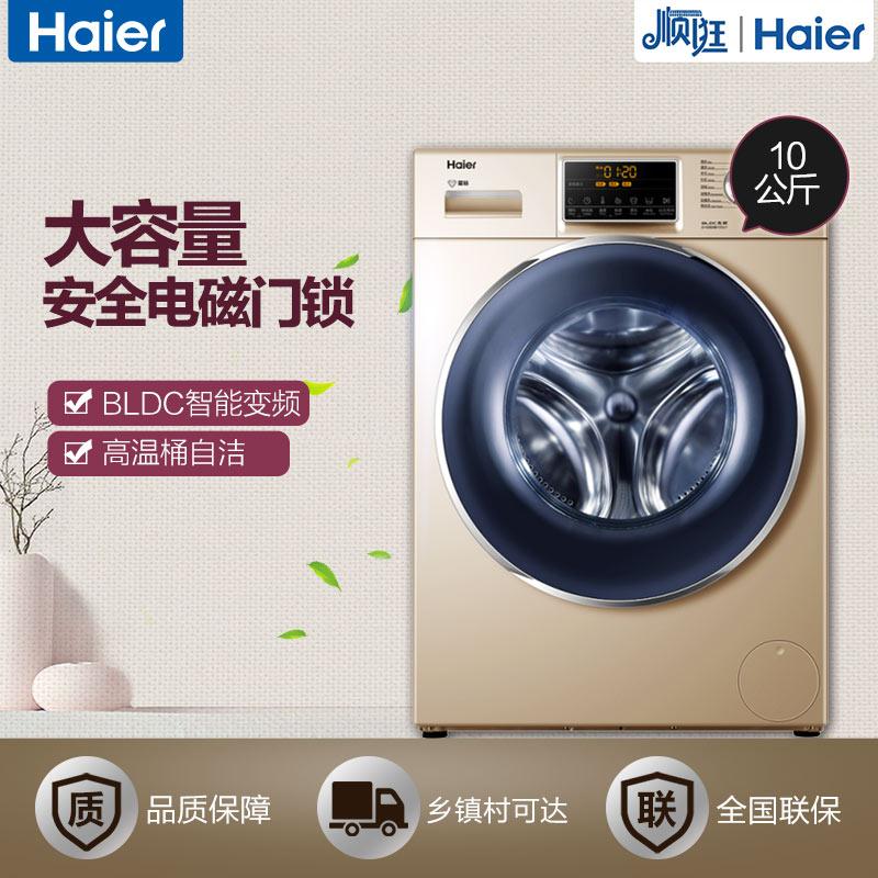 Haier/海尔             滚筒洗衣机             G100828B12GU1