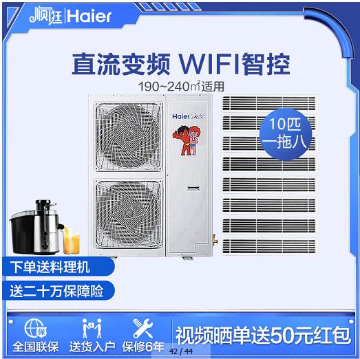 Haier/海尔             家中机套餐             RFC280MXS-A