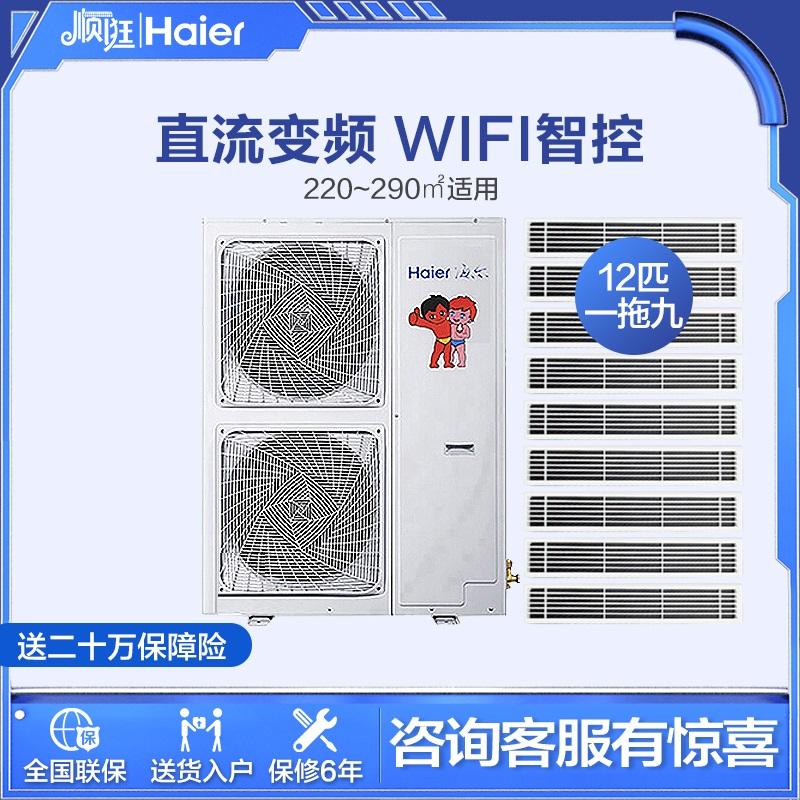 Haier/海尔             家中机套餐             RFC335MXS-A