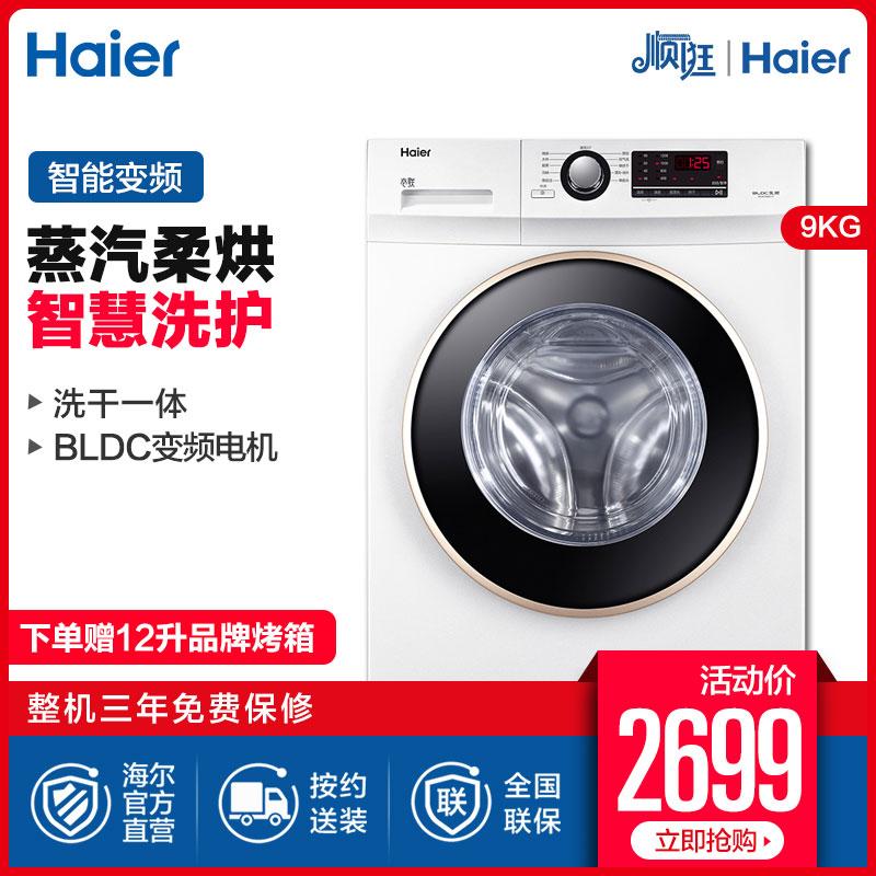 Haier/海尔             洗衣机             XQG90U1