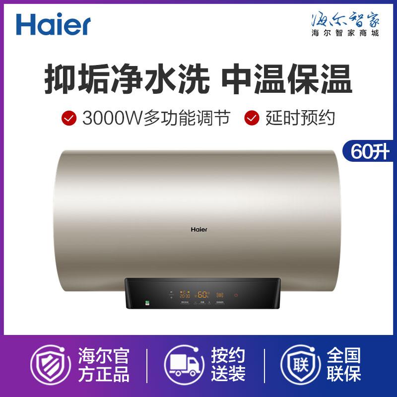 Haier/海尔                         电热水器                         ES60H-KA3(2AU1)