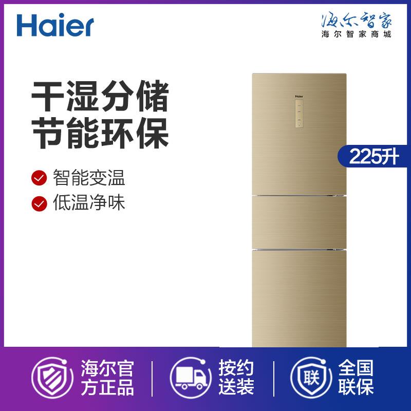 Haier/海尔             二人世界首选 200-300L             BCD-225WDGK