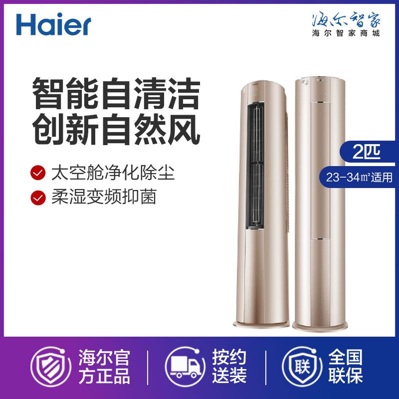 Haier/海尔             小客厅首选 23-30㎡             KFR-50LW/18RAA21AU1套机 净界2匹自清洁空调