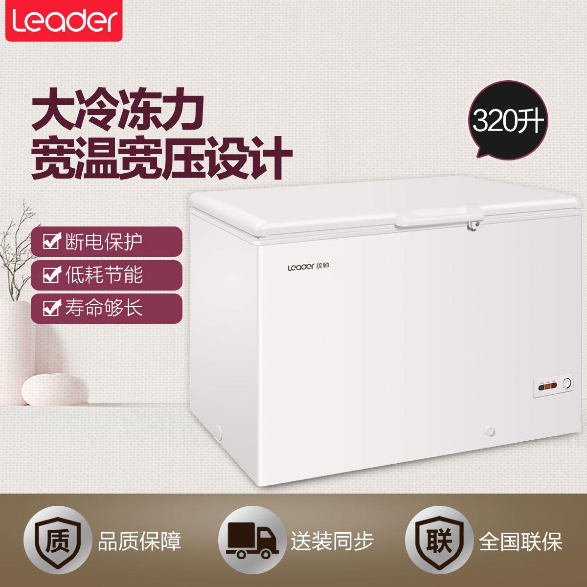 统帅320升冷柜 大冷冻力 宽温宽压设计 断电保护 BC/BD-320TSN
