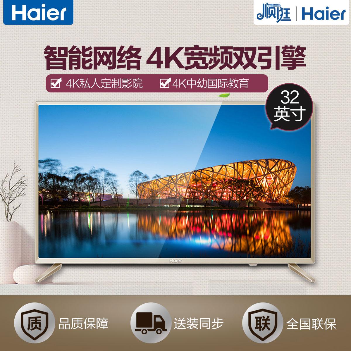 Haier/海尔             LED电视             LE32AL88A71