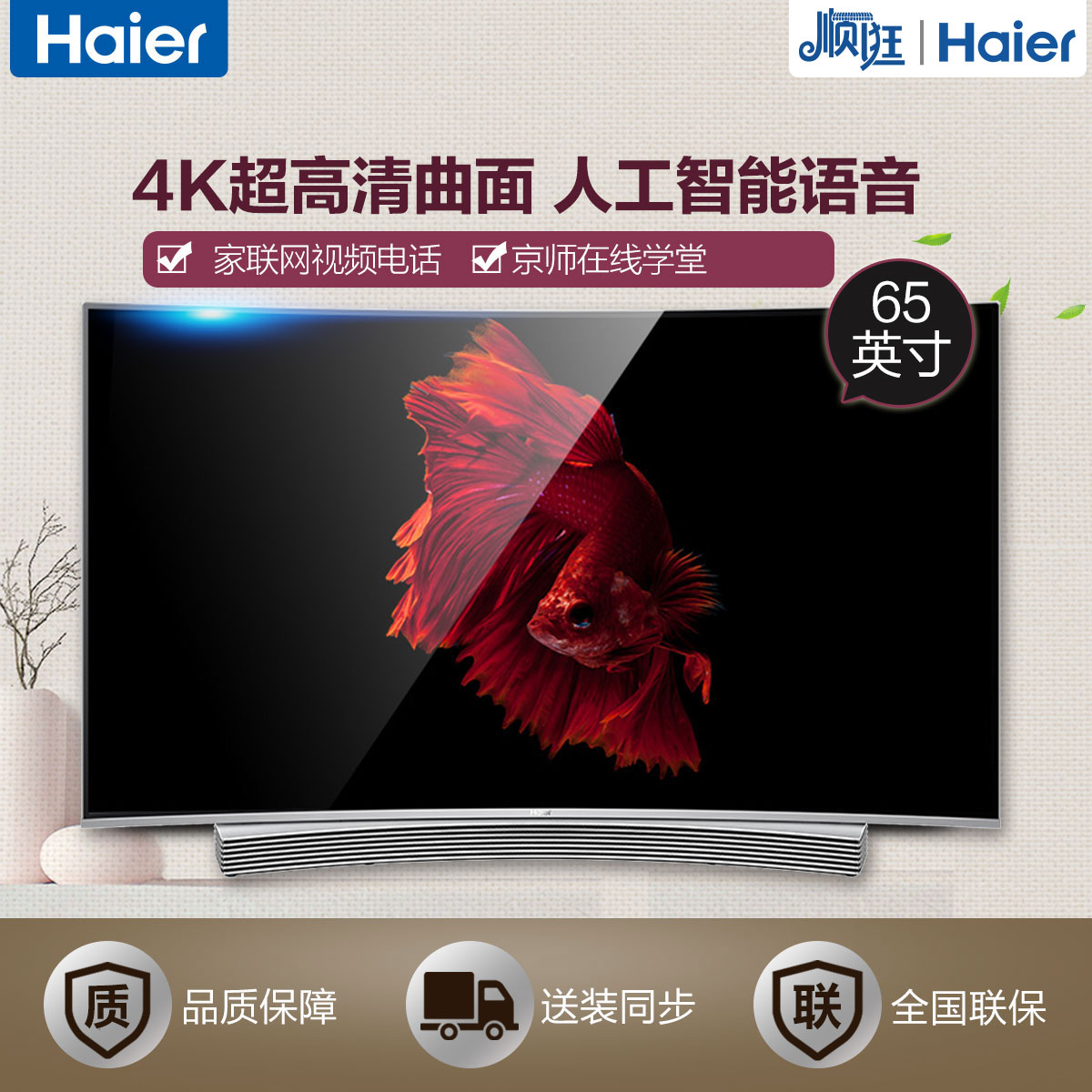 Haier/海尔             曲面屏电视             LQ65AL88M92
