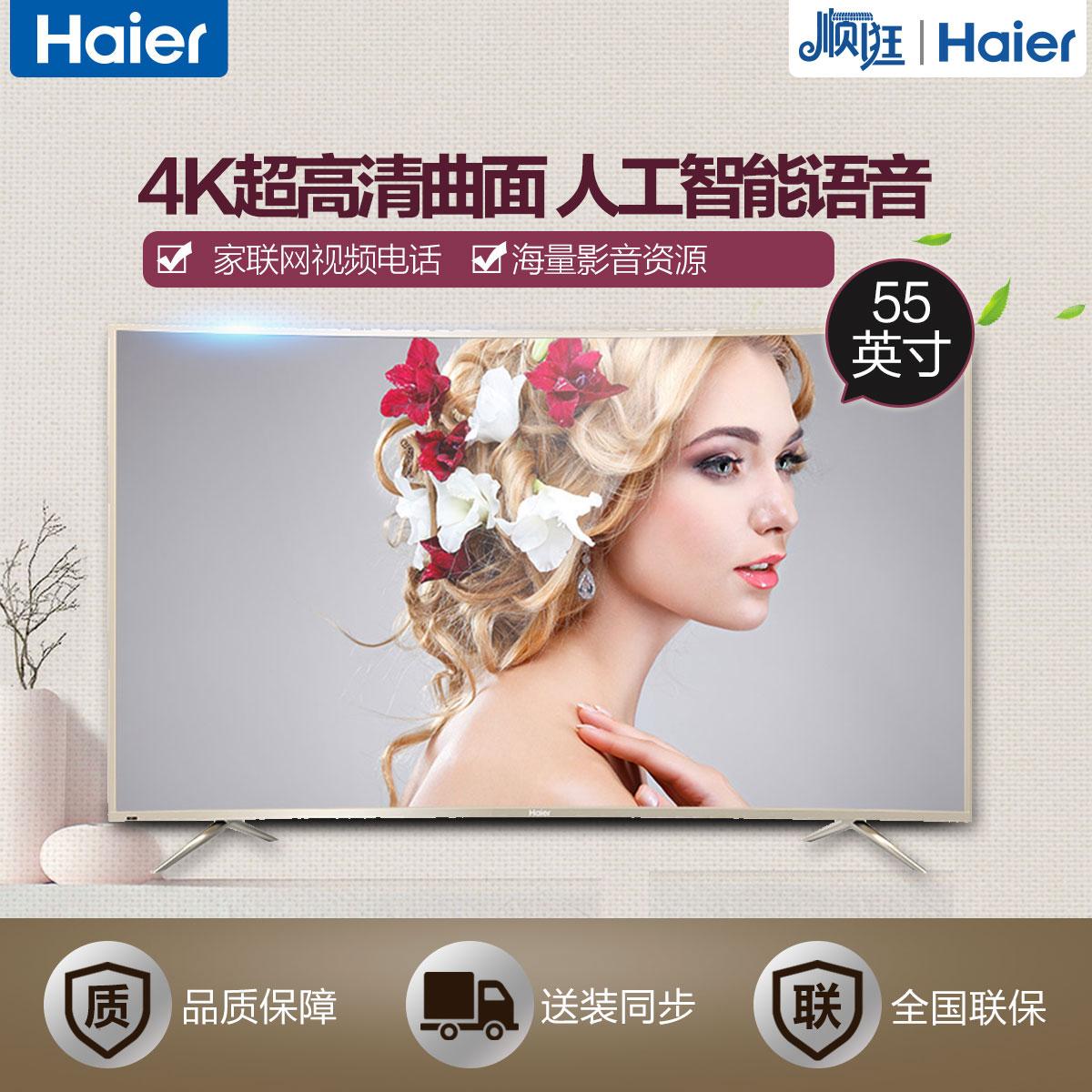 Haier/海尔             曲面屏电视             LQ55AL88S81A2