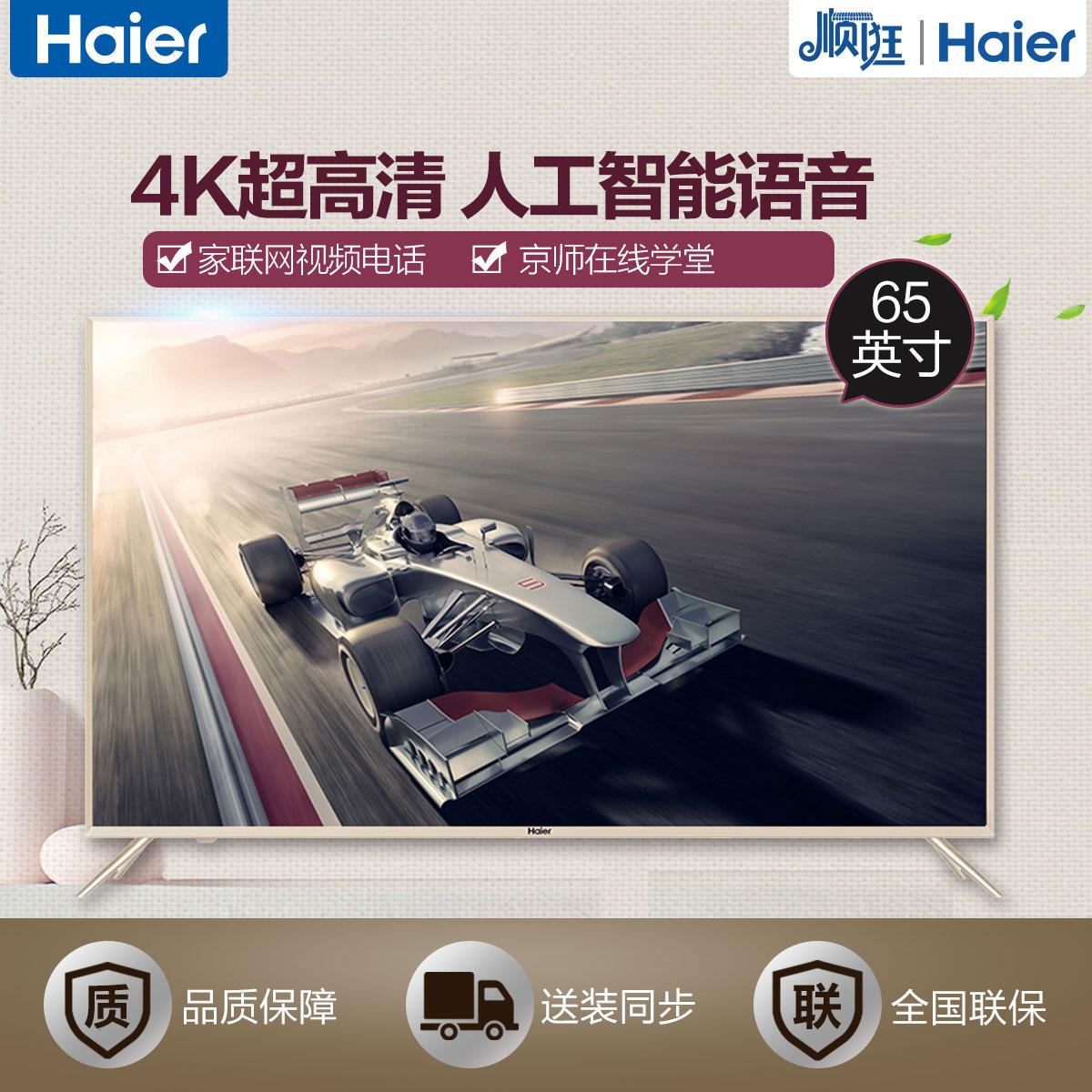 Haier/海尔             4K电视             LS65AL88A71