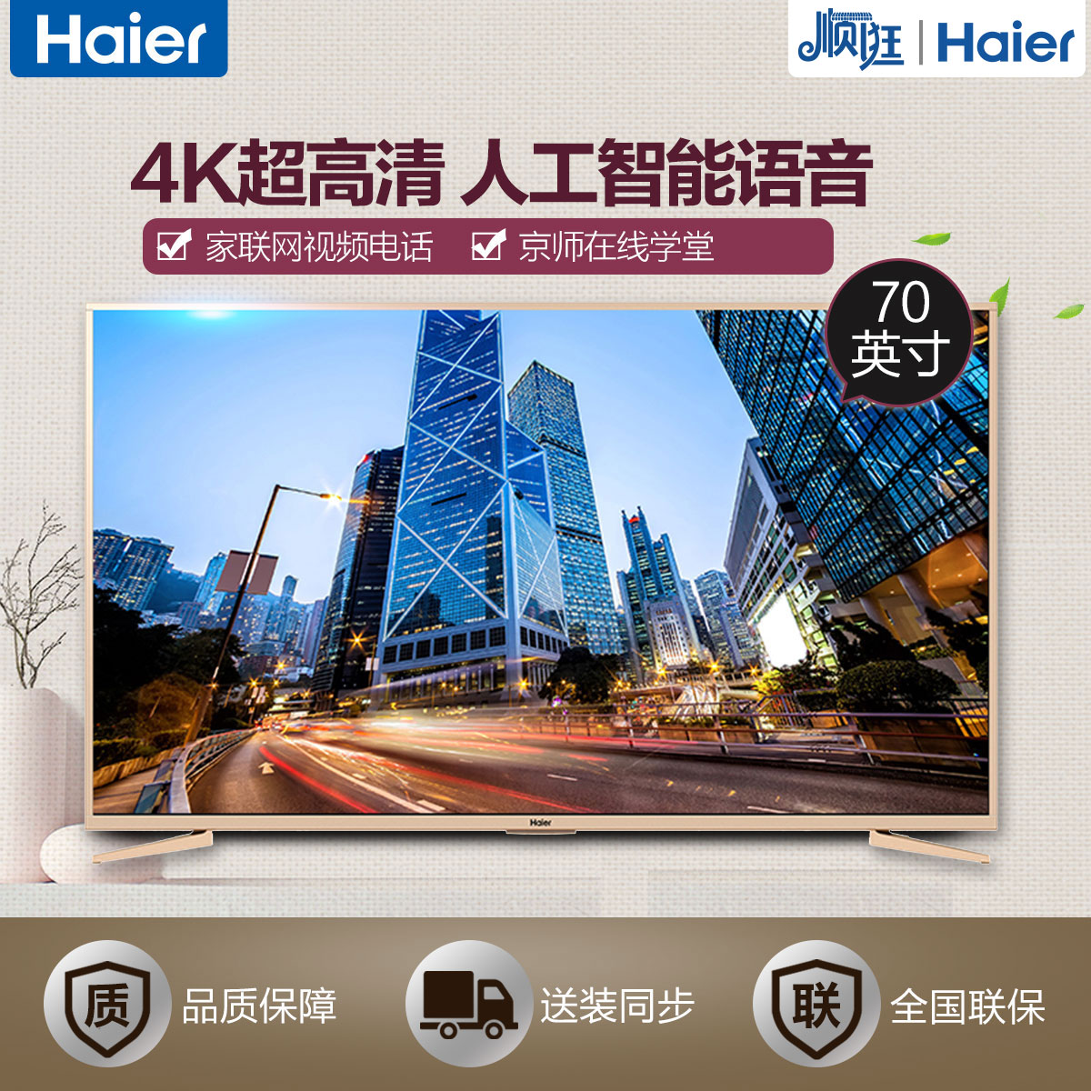 Haier/海尔             4K电视             LS70AL88U62