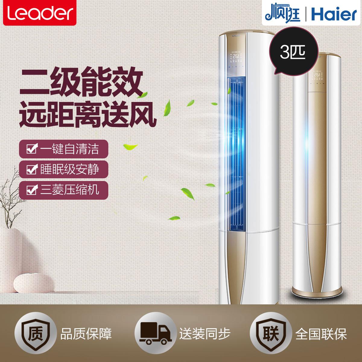 一键HOME更舒心,倍速暖房,二级能效更省电,智能物联。 KFR-72LW/09PAQ22ATU1套机 3匹智能变频空调/二级能效/智能物联