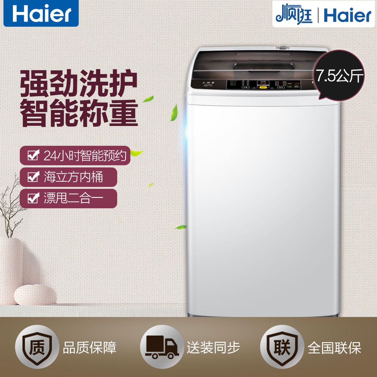 强劲洗护 漂甩合一 海立方内筒 EB75M29 7.5公斤智能波轮全自动洗衣机