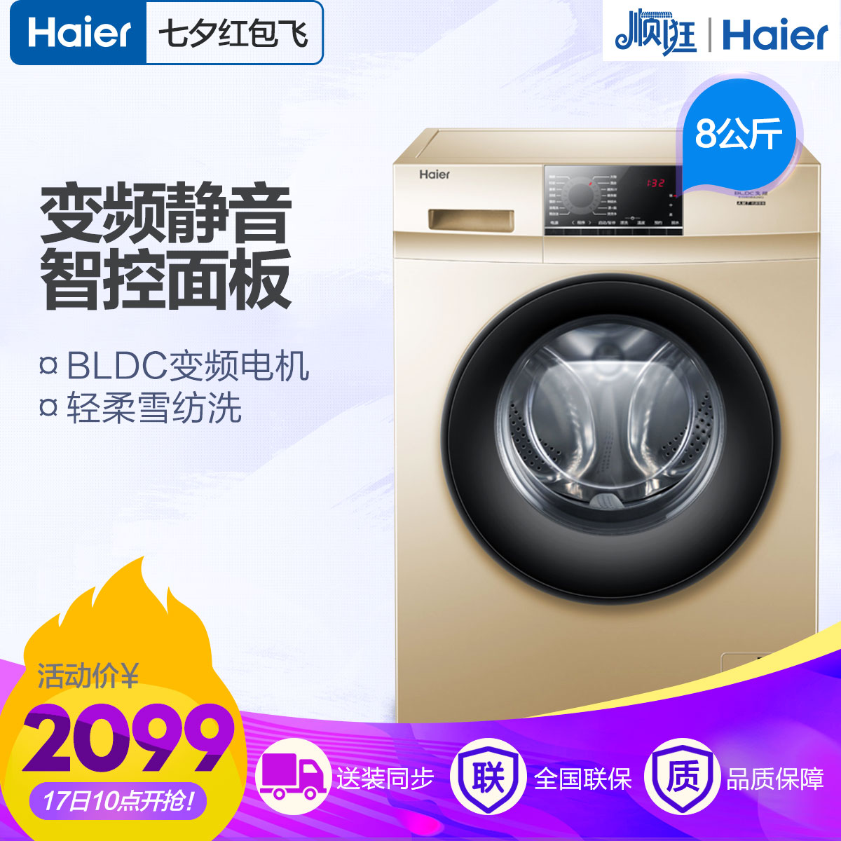 变频静音智控面板 消毒洗 EG80B829G 8公斤变频滚筒洗衣机