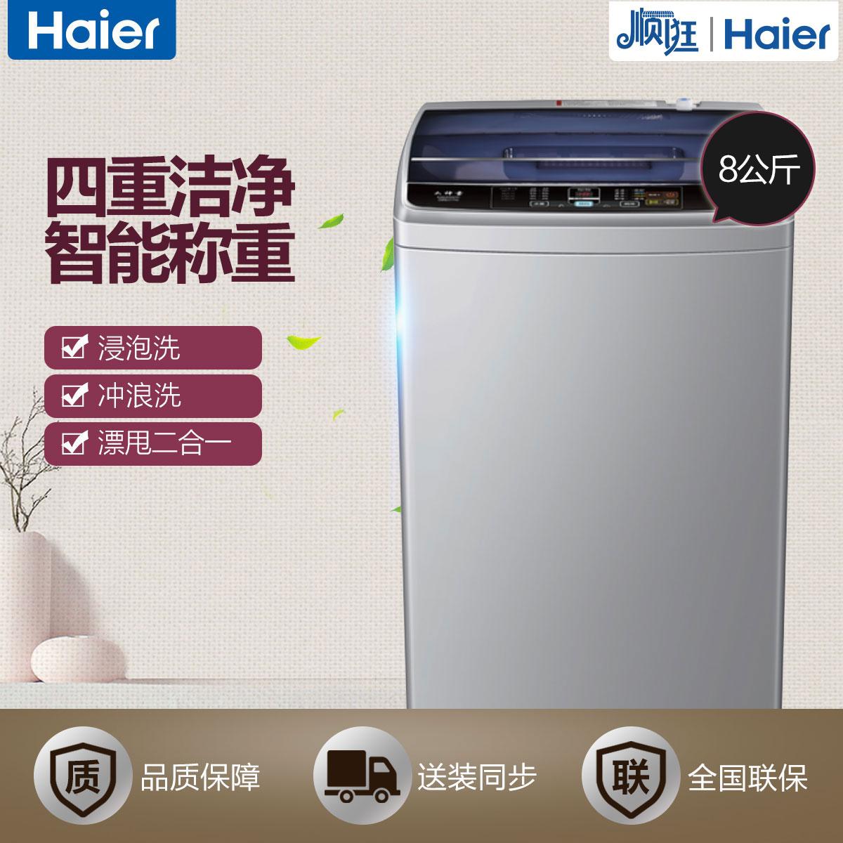 四重洁净 智能预约 浸泡洗 冲浪洗 EB80M39TH 8kg/公斤全自动智能波轮洗衣机
