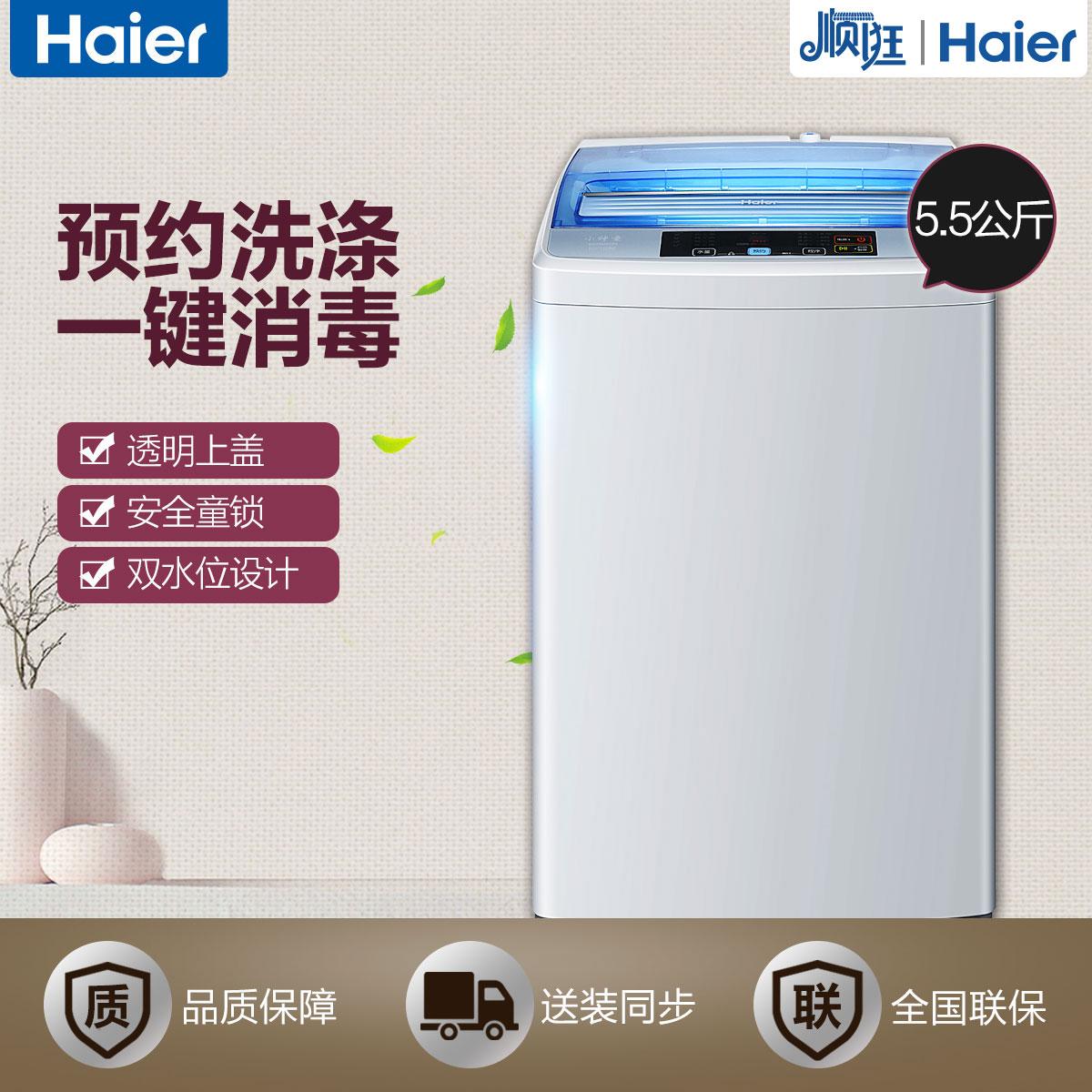 自营Haier/海尔波轮洗衣机EB55M2W...