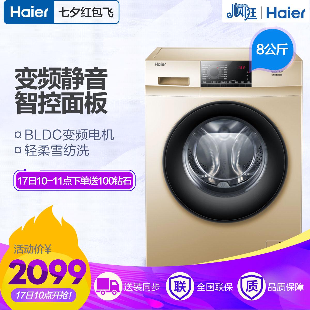 ca88亚洲城真人娱乐静音智控面板 消毒洗 EG80B829G 8公斤ca88亚洲城真人娱乐滚筒洗衣机