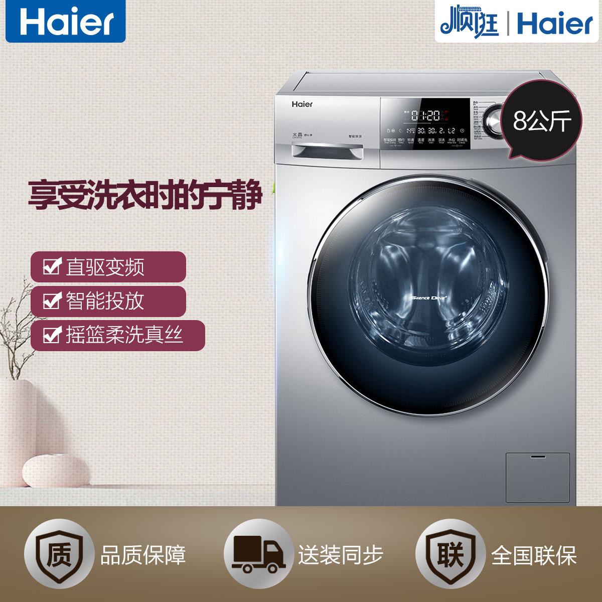 智能投放 洗护新态度 洁净不伤衣 斐雪派克直驱电机 EG8014BDX59STU1 8公斤直驱变频滚筒洗衣机