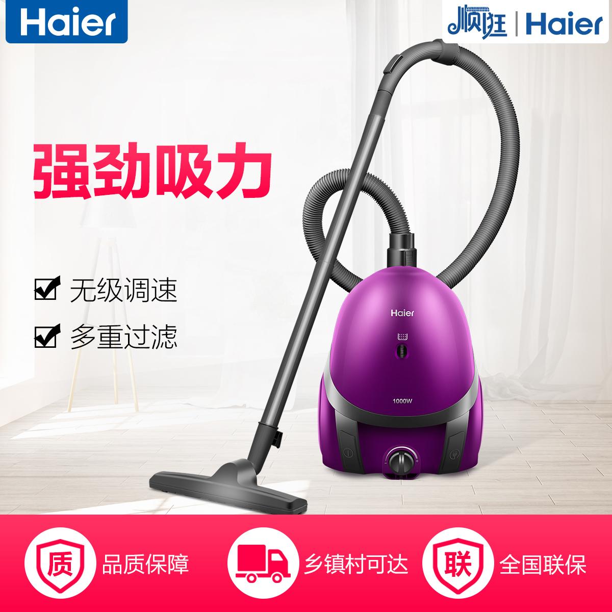 海尔吸尘器家用强力大功率小型手持式迷你超静音强力卧式吸尘机器 ZWBJ1000-2105A