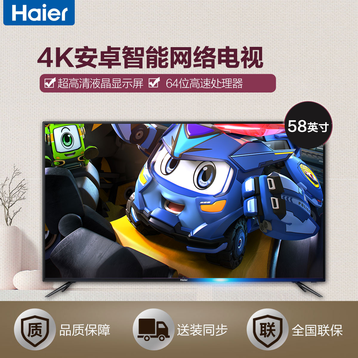 58英寸4K安卓智能网络电视,采用UHD超高清液晶显示屏,64位高速处理器,安卓智能操作系统,丰富优酷资源,立体声音频系统。 LS58A51